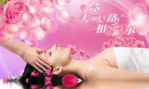 美容院SPA海报设计PSD源文件