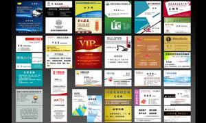 各类名片模板和VIP卡设计PSD源文件