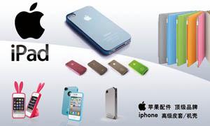 苹果手机配件广告设计PSD源文件