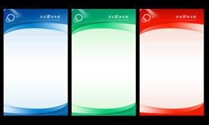 彩色展板背景设计PSD分层素材