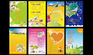 幼儿园卡通展板设计PSD分层素材