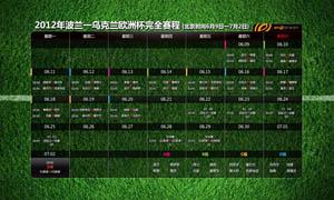2012年欧洲杯赛程表设计PSD分层素材