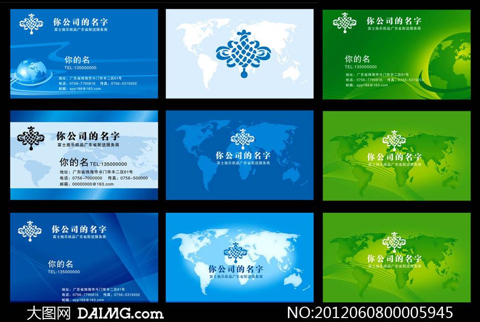 科技环保名片设计矢量素材图片