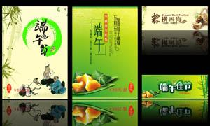 中国风端午节海报设计矢量素材