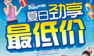 夏季购物促销海报设计矢量素材