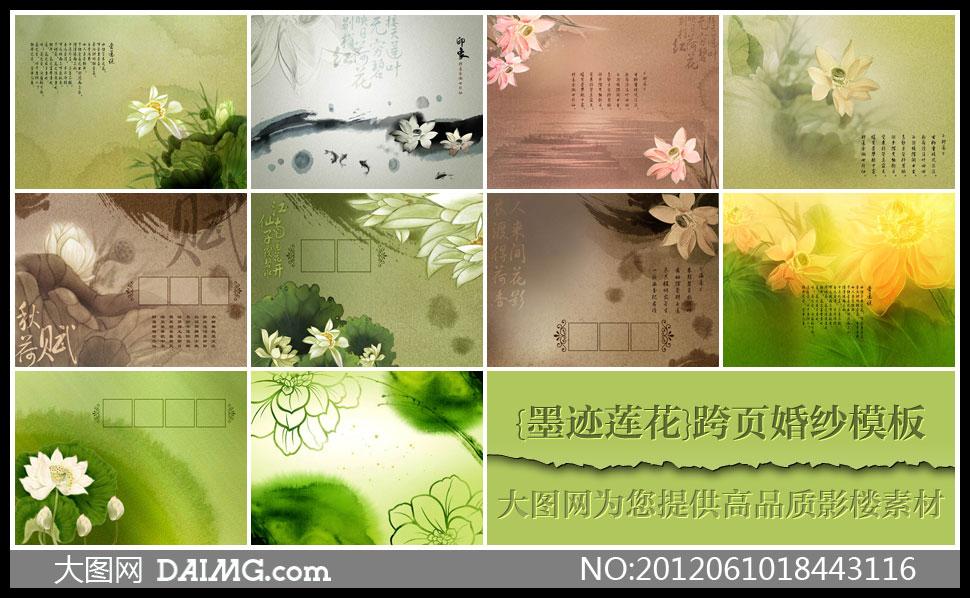系列中国风古风莲花水墨墨迹墨痕锦鲤墨鱼花朵花卉鲜花意境古典边框