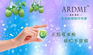 雅茚药妆祛痘产品广告设计源文件
