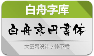 白舟京円书体