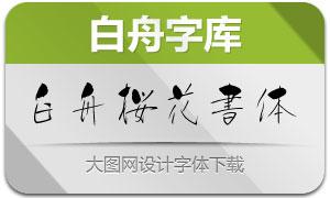 白舟桜花书体