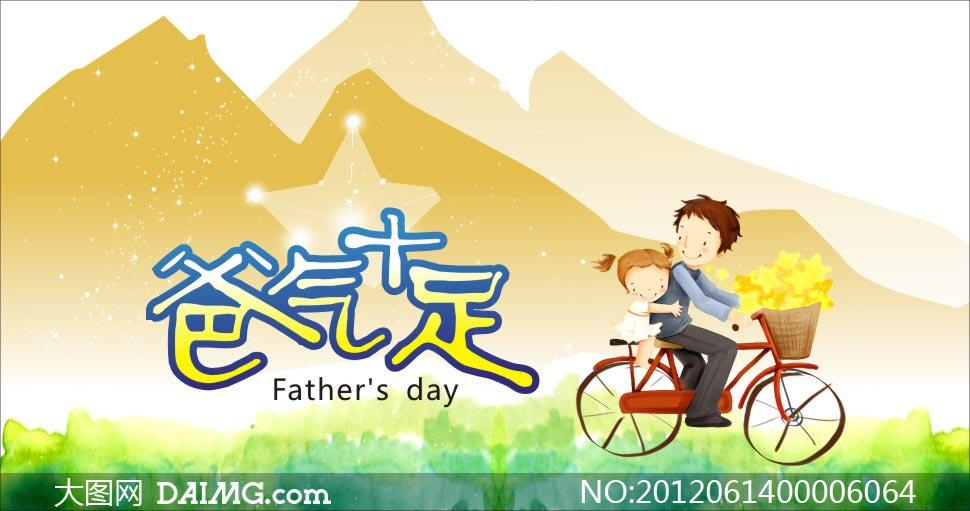 爸气十足父亲节父子卡通自行车手绘水彩五角星星光远山绿色海报广告
