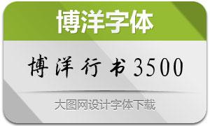 博洋行书3500