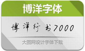 博洋行书7000