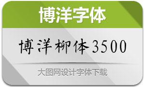 博洋柳体3500
