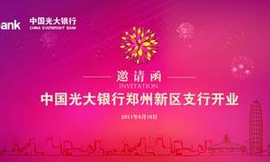 光大银行邀请函设计PSD源文件