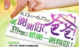 父亲节商场促销广告设计PSD源文件