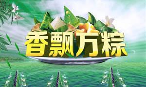 端午节香飘万粽海报设计PSD源文件