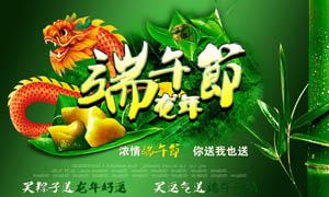 龙年端午节促销海报PSD源文件
