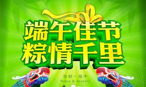 端午节粽情千里海报设计PSD源文件