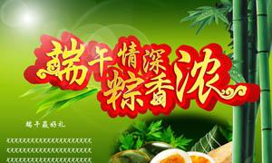 端午节绿色海报设计PSD分层素材