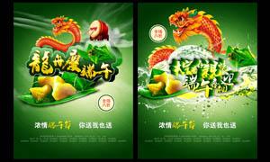 端午节绿色宣传单设计PSD源文件
