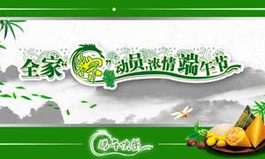 浓情端午节中国风海报设计PSD源文件