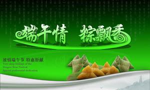 端午情粽飘香海报设计PSD源文件