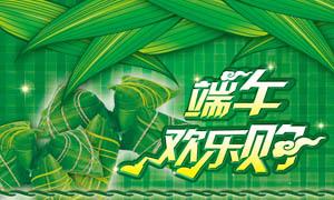 端午欢乐购粽子海报设计PSD分层素材