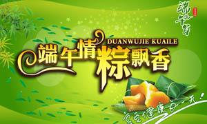 端午节绿色美食广告设计PSD源文件