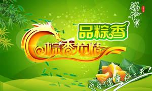 粽香龙精品粽香广告设计PSD源文件