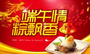 端午节粽飘香红色海报设计PSD源文件