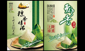 端午节粽飘香粽子海报PSD源文件