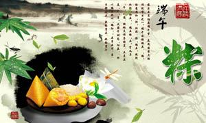 中国风端午节粽子广告设计PSD源文件