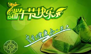 端午节快乐绿色粽子海报PSD源文件