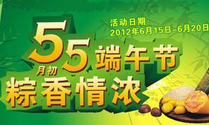 端午节粽香情浓广告设计矢量素材