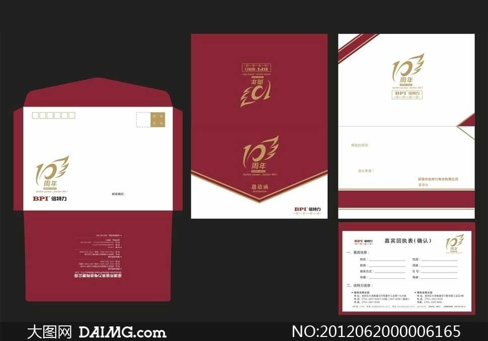 企业邀请函信封设计矢量素材