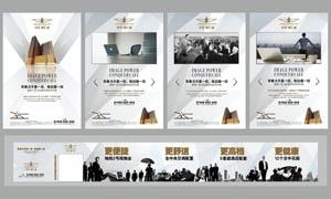 地產宣傳單設計模板矢量素材