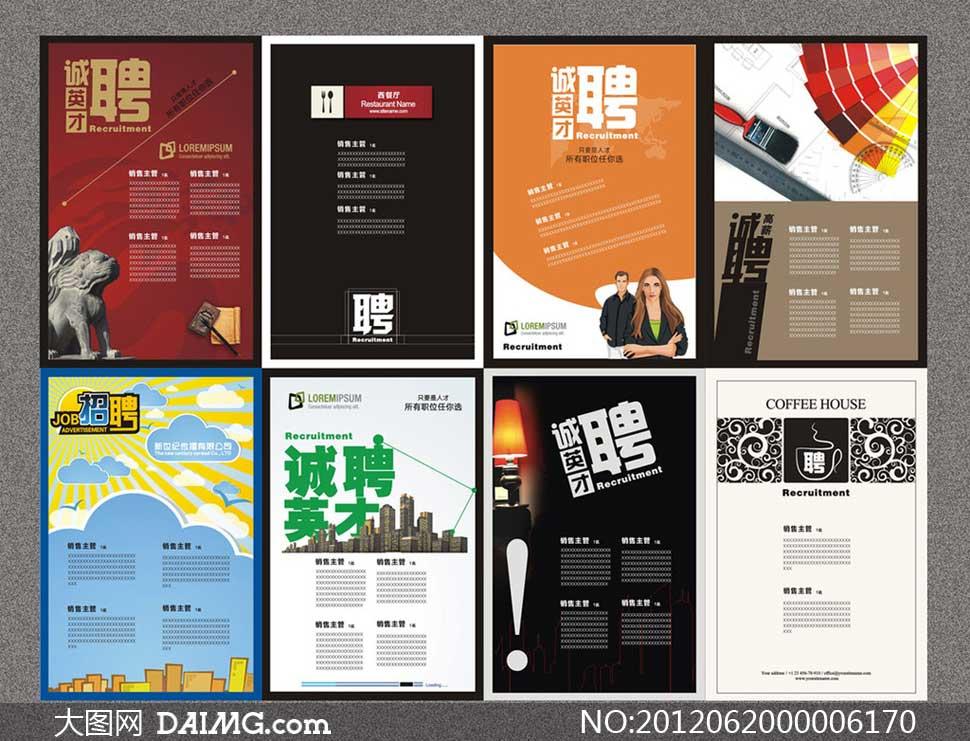 企业卡通招聘海报设计矢量素材