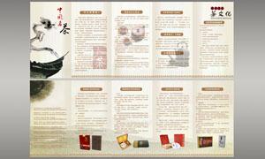 中国名茶折页设计PSD源文件