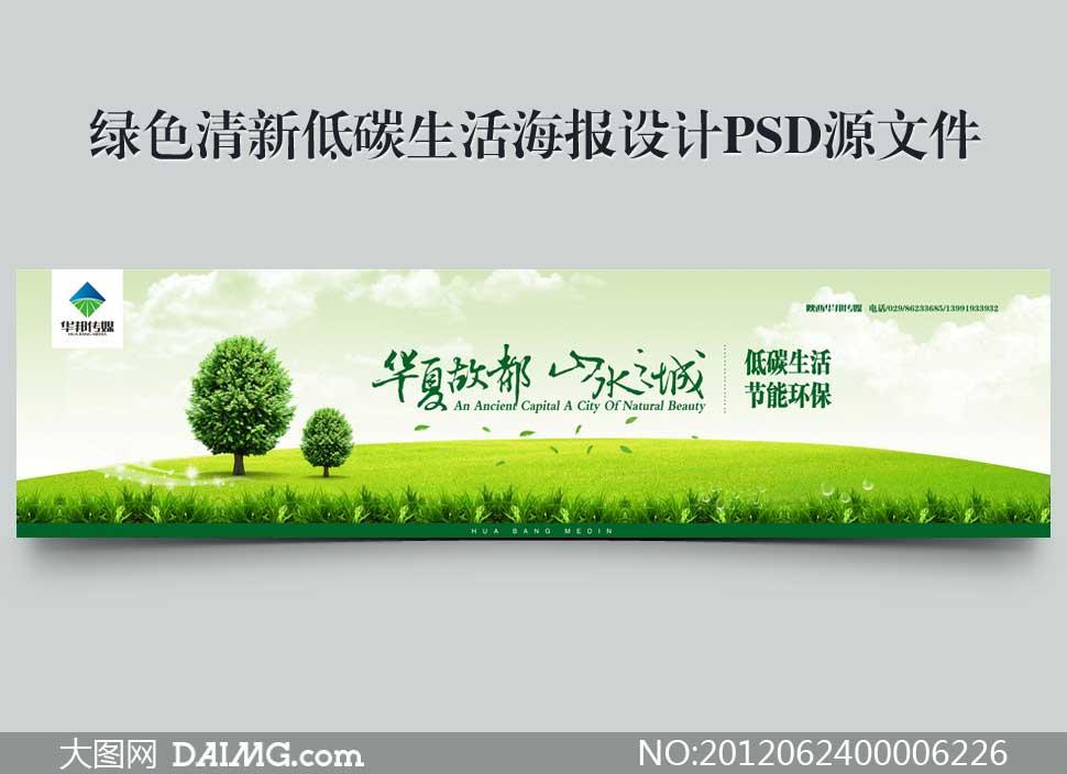 幼儿园绿色环保标语