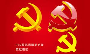 三种形状党徽设计PSD分层素材