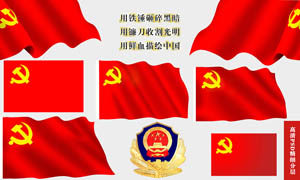 党旗和党徽设计PSD分层素材