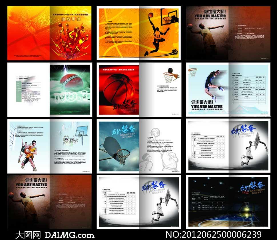 装备海报设计画册设计画册模板广告设计模板psd分层