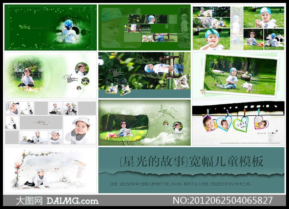 影楼模板影楼摄影影楼素材儿童模板儿童摄影儿童照模板儿童照摄影版式
