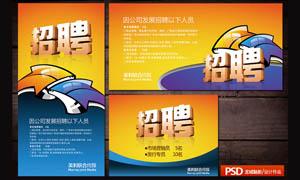 企業招聘招賢廣告設計PSD源文件