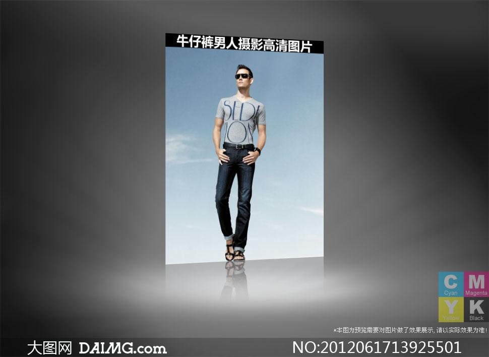 戴墨镜的牛仔裤男人摄影高清图片