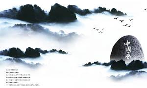 中国风水墨山设计元素PSD分层素材