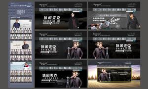 淘宝服装网页广告设计PSD分层素材