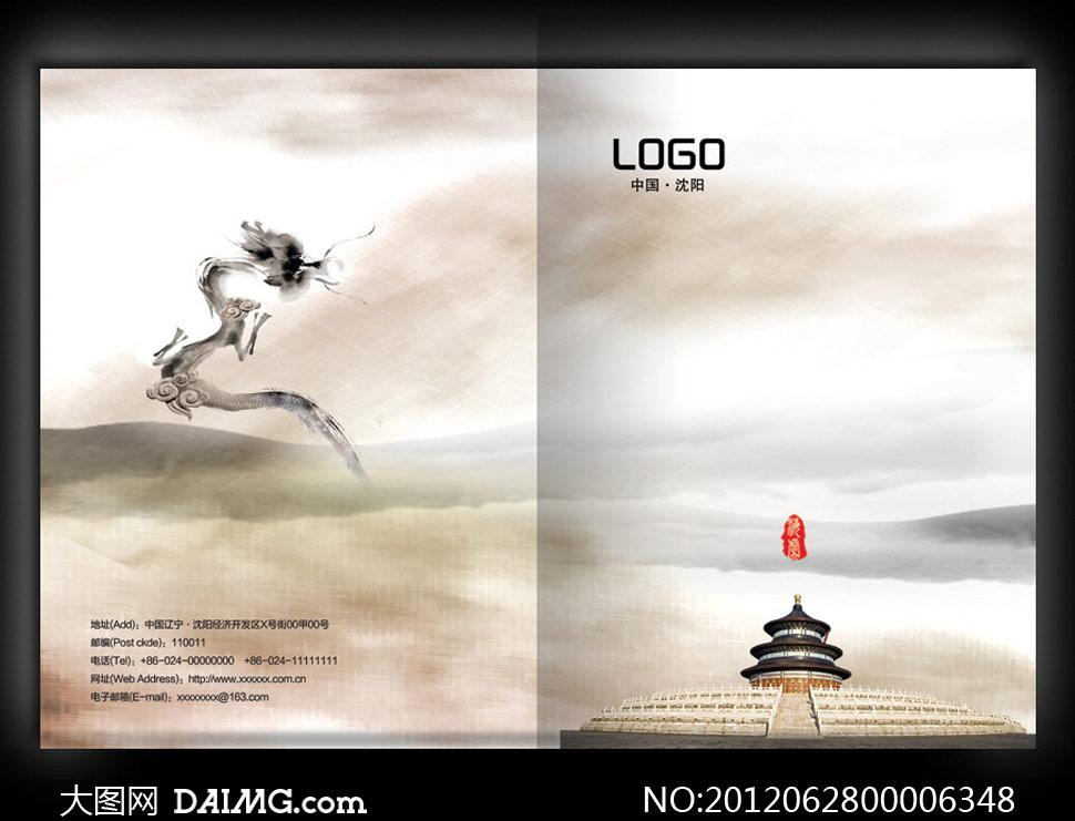 中国风水墨龙封面设计PSD分层素材