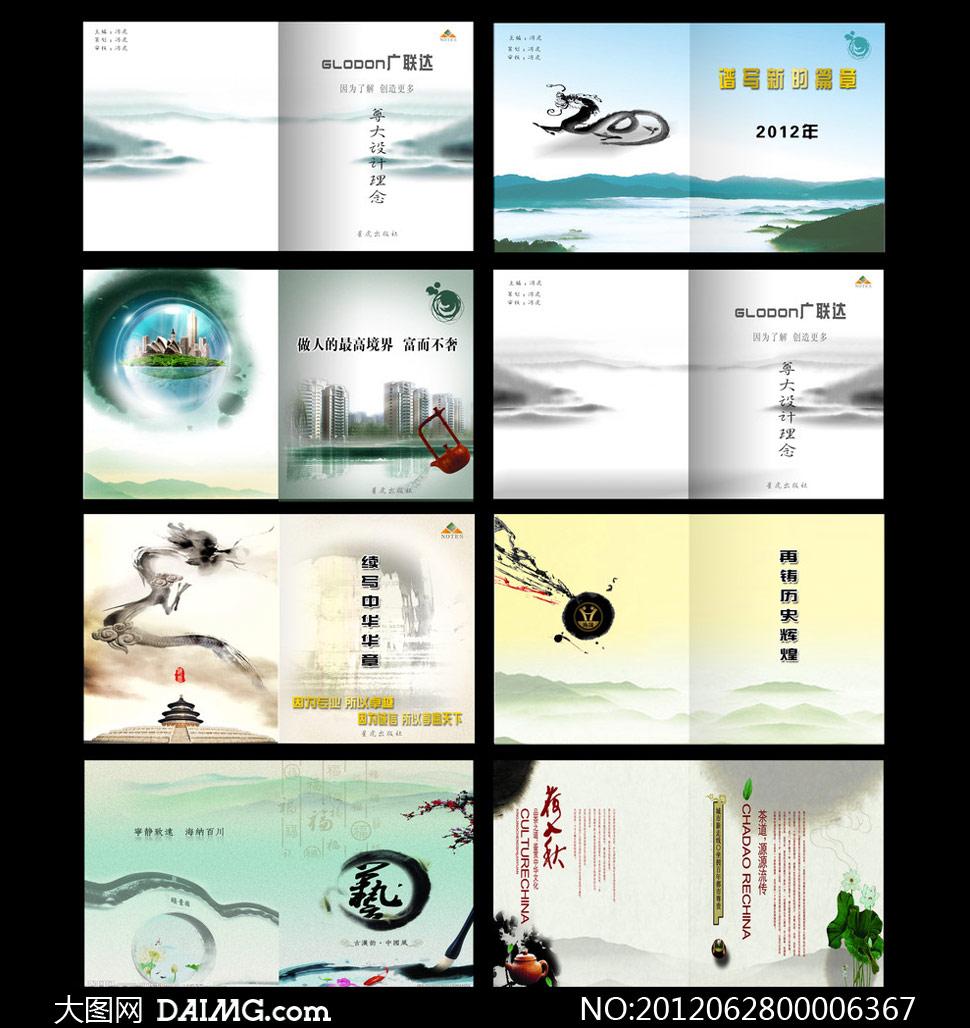 中国风企业画册设计模板psd源文件