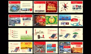红色风格太阳能画册模板PSD源文件
